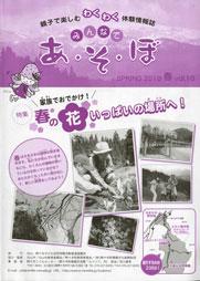 「みんなであ・そ・ぼ」2010春号Vol.10