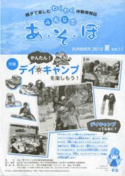 「みんなであ・そ・ぼ」2010夏号Vol.11