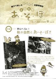 「みんなであ・そ・ぼ」2009秋号Vol.9
