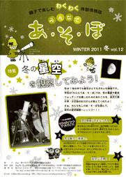 「みんなであ・そ・ぼ」2011冬号Vol.12